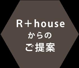 R+houseからのご提案