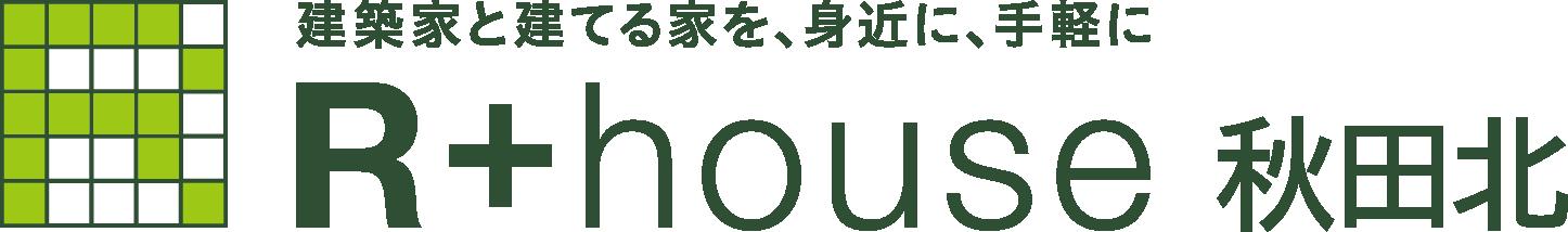 建築家と建てる家を、身近に、手軽に R+house秋田北