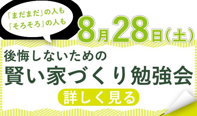 8月28日(土)第46回「後悔しないための賢い家づくり勉強会」開催!予約受付中!