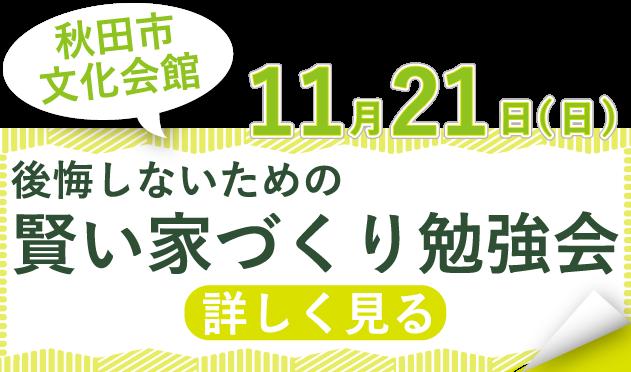 11月21日(日)第49回「後悔しないための賢い家づくり勉強会」開催!予約受付中!